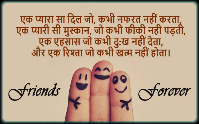 friends-foreve